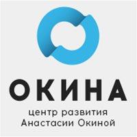 Центр развития Анастасии Окиной