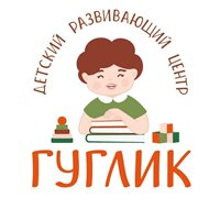 """Детский развивающий центр """"Гуглик"""""""