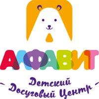 """Детский досуговый центр """"Алфавит"""""""