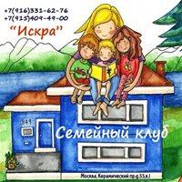 """АНО Клуб семейной культуры """"Искра"""""""