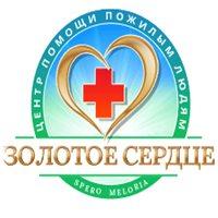 """Центр помощи пожилым людям """"Золотое сердце"""""""