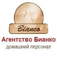 Агентство Бианко