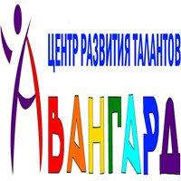 АВАНГАРД центр развития талантов